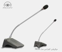 سیستم کنفرانس صوتی،میکروفن کنفرانس سری HCS-3638
